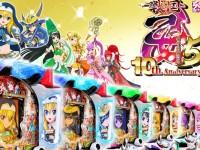 平和がシリーズ最新作『CR戦国乙女5~10th Anniversary~』を発表