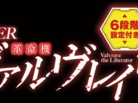 SANKYOが新規則機『Pフィーバー革命機ヴァルヴレイヴW』を発表!