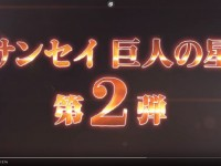 サンセイR&D新機種『CR巨人の星〜栄光の軌跡〜』のPVが公開