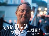 マルハン、映画俳優ジャン・レノ起用の新CMをオンエア