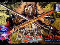 オッケー.新機種『ぱちんこ 新鬼武者 超・蒼剣』が11月19日導入開始
