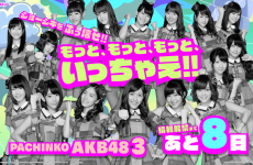 京楽産業.、新機種『ぱちんこ AKB48-3 誇りの丘』のティザーページでカウントダウン開始。11月1日に情報解禁か!?