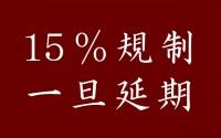 高射幸性回胴式遊技機の15%規制を一旦延期