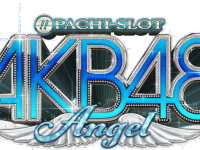 京楽産業.、シリーズ初のAタイプ『ぱちスロ AKB48 エンジェル』の機種サイト公開。ホール導入は1月21日