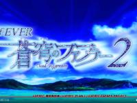 SANKYO、『Pフィーバー蒼穹のファフナー2』のスペシャルムービーを公開