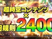 SANKYO新機種『CRフィーバーマクロスフロンティア3』のスペシャルムービーが公開!
