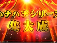 パイオニアの『ハナハナシリーズ』に新作登場! ティザームービー&サイトが公開!