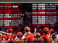 SANKYO新機種『Pフィーバースーパー戦隊S』のスペシャルムービーが公開!