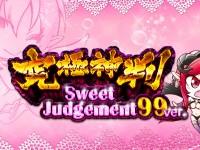 七匠『PA究極神判Sweet Judgement 99 ver.』機種サイトがオープン!