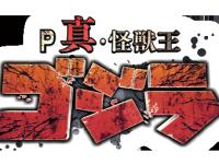 ニューギン『CR真・怪獣王ゴジラ』の新スペックが公開!