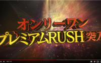 SANKYO『Pフィーバー機動戦士ガンダム 逆襲のシャア スペシャルムービー』が公開!