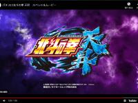 サミー『パチスロ北斗の拳 天昇』ティザーサイト&PVが公開