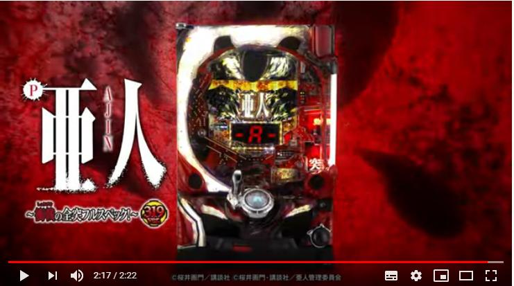 亜人 - YouTube - www.youtube.co
