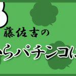 藤 佐吉日記