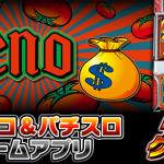 「グリパチ」に山佐が初参戦!第一弾アプリは『リノ』