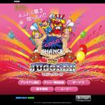 北電子、あふれる驚き独り占め!!『マイジャグラーⅣ』の特設サイトを公開