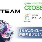 エイチーム、福岡のラジオ局「CROSS FM」および「総合学園ヒューマンアカデミー」と若手声優の発掘・育成を目的としたコラボレーション企画を始動
