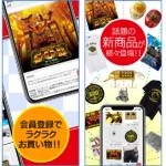 「UNI-MARKET」がアプリ化!「ユニメモ」連動企画もスタート!!