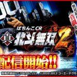 サミー『ぱちんこCR真・北斗無双 第2章』が早くも「777TOWNシリーズ」に登場!