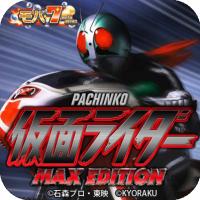 Android版「モバ7」で京楽産業.のパチンコ機 「ぱちんこ仮面ライダーMAX EDITION」を配信開始!