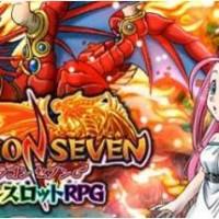 パズルスロットRPG「ドラゴンセブン」の紹介動画公開!
