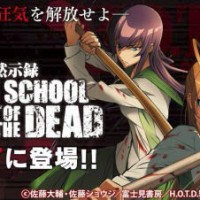 Android版「モバ7」で パチスロ「学園黙示録 HIGH SCHOOL OF THE DEAD」を配信開始