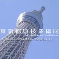 東京都遊技業協同組合(都遊協)