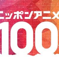 nippon-anime100