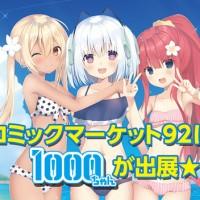 【オーイズミ】コミックマーケット92に1000ちゃんが出展★(再送)