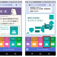 NTTデータ、LINEを活用したギャンブル依存症啓発サービス「ギャンブル依存に関する危険度セルフチェックツール」のサービス開始