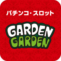 遊楽/ガーデングループ
