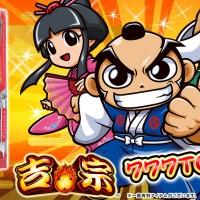 Yoshimune_main