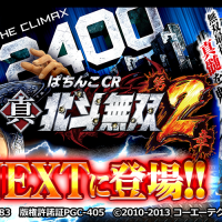 スマホ向ゲーム「777NEXT」にサミー『ぱちんこCR真・北斗無双 第2章』が登場!