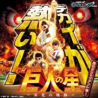 サンセイR&D、『CR巨人の星~栄光の軌跡~ サンセイオリジナルソングアルバム』 を配信開始