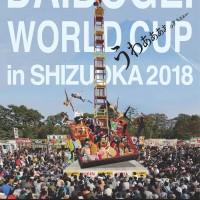 大道芸ワールドカップ in 静岡 2018