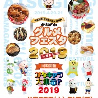 GourmetFesta2019