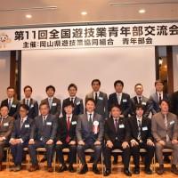 全国青年部会交流会 (1)