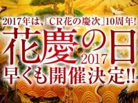 「花慶の日2017」特設サイトが公開!