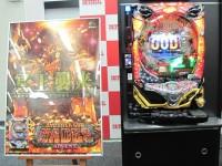 ユニバーサルエンターテインメントが2機種同時発表!