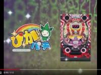 『CRAぴかパチ』の動画が公開!