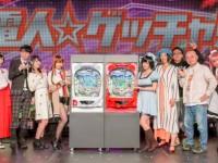 ニューギン新機種『CR STEINS;GATE』がニコニコ生放送にて初公開!