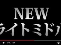 三洋物産の『CR大海物語4 BLACK』ティザーサイトが公開!