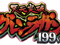 フィールズ、ミズホ製パチンコ新機種『CR天元突破グレンラガン199ver.』を発売