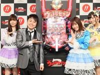 京楽産業.が『ぱちんこウルトラセブン2』のプレス発表を開催