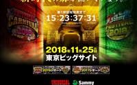 「ユニバカ×サミフェス2018」ティザーサイトが公開!