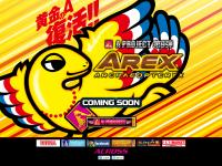 アクロス、A PROJECT第9弾『アレックス』公式サイトがOPEN