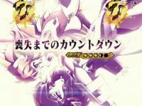 『CRフィーバー戦姫絶唱シンフォギア』覚えておきたい絶唱法則13連発!!