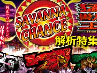 『猛獣王 王者の咆哮』解析特集〜連休はサバンナチャンスへ〜