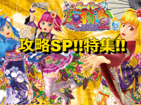 白魚群を捕獲できれば設定HIGH!『Pスーパー海物語IN JAPAN2』攻略SP!!