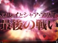 SANKYO『Pフィーバー機動戦士ガンダム 逆襲のシャア』先行映像が公開!